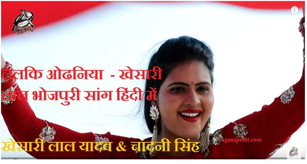 lalki odhaniya odh le bani - Khasari lal Yadav