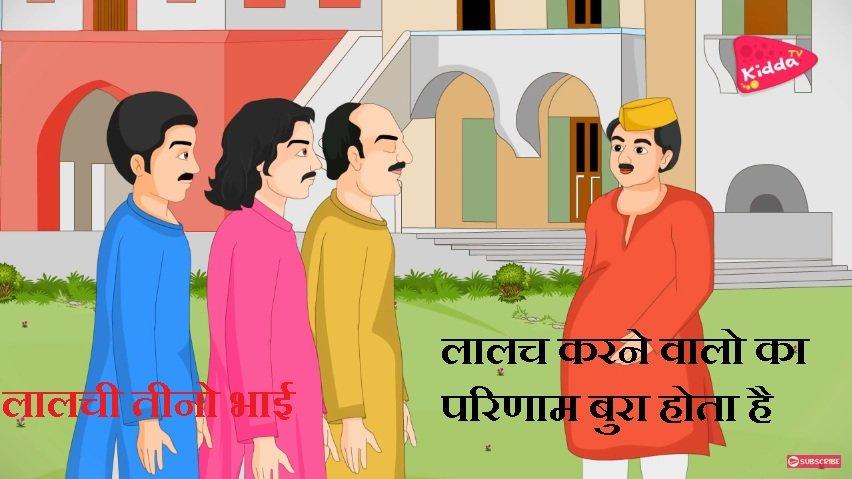 Lalach ka fal hindi kahani Video