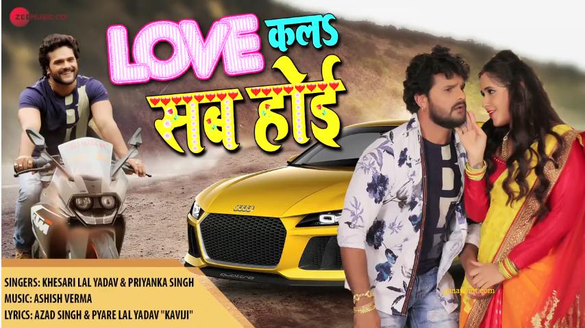 Love Kala Sab Hoi – Khasari Lal Bhojpuri Song