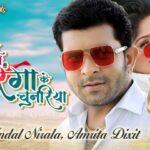 Tohre Rang Me Ranga ke chunariya lyrics -Amrita Dixit & Indal Nirala