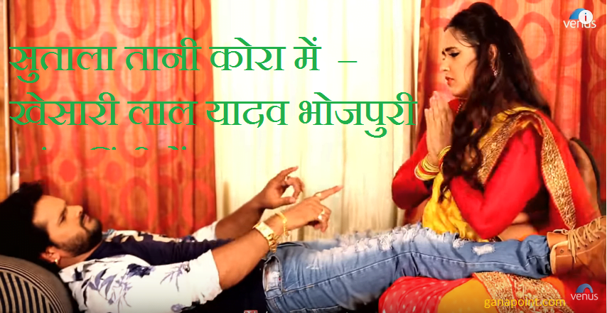 Sutala Tani Kora Me Lyrics– Bhojpuri Hit Song