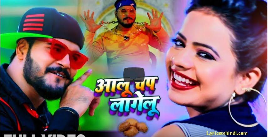 Aloo Chap Lagelu Lyrics -Arvind Akela Kallu