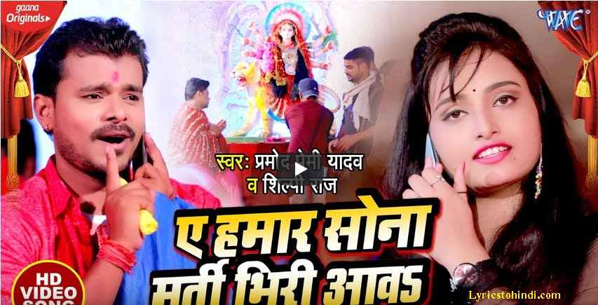 Ae Hamar Sona Murti Bhiri Aawa lyrics - Pramod premi