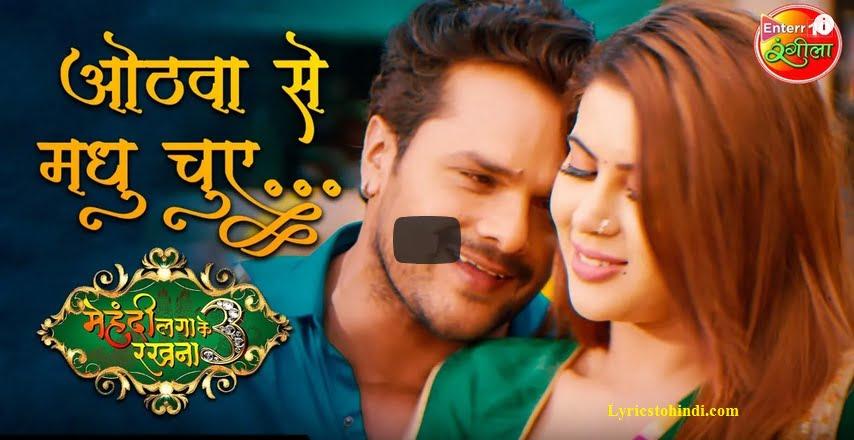 Hothwa Se Madhu Chuye - Khesari Lal and Khushboo Jain