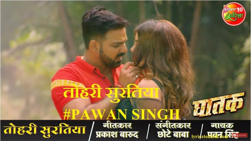Tohari Suratiya lyrics - Pawan Singh
