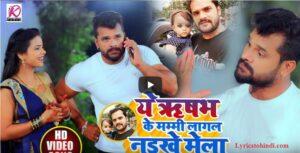 ye Rishabh ke mami lagal Naikhe mela lyrics - Khesari lal