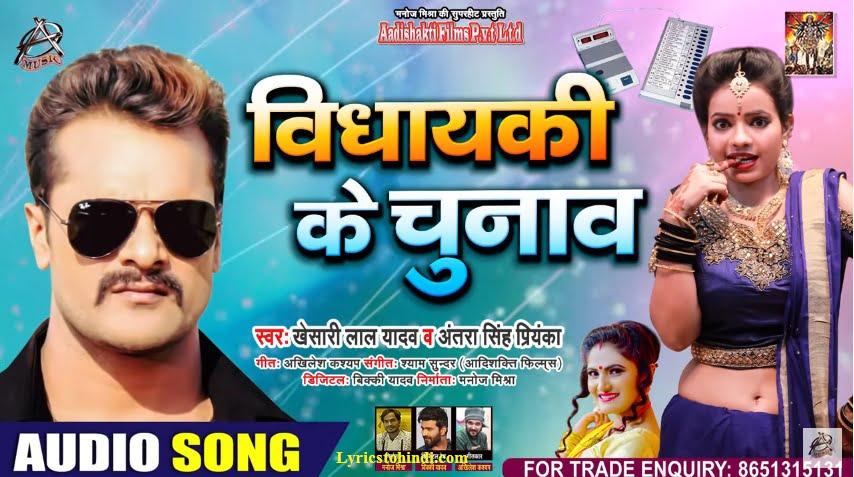 Vidhayaki Ke Chunav lyrics - Khesari Lal Yadav