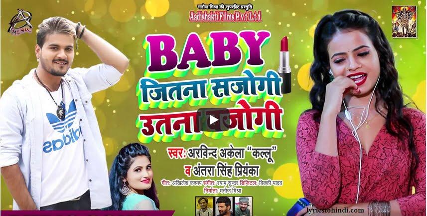 Baby jitna sajogi ki tum utna bajogi lyrics - Arvind Akela