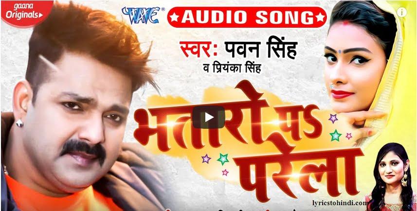 भतारो प्s परेला Bhataro Pa Parela lyrics - pawan singh