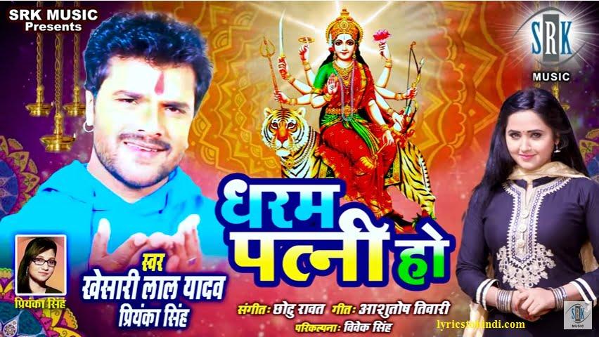 Dharam Patni Ho lyrics - Khesari lal