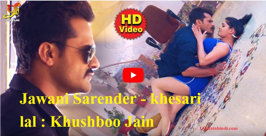 Jawani Sarender lyrics - khesari lal : Khushboo Jain