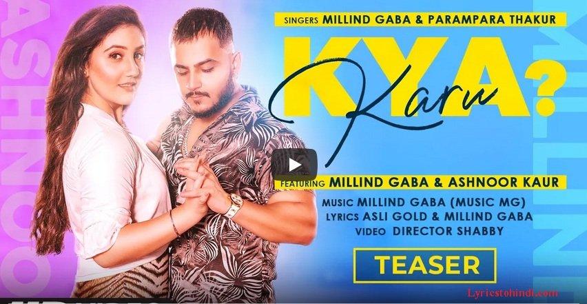 Kya karu Lyrics - Millind Gaba