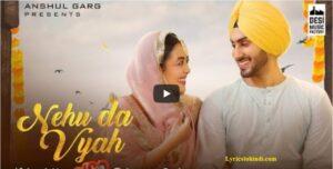 नेहु दा व्याह Nehu Da Vyah lyrics - Neha Kakkar
