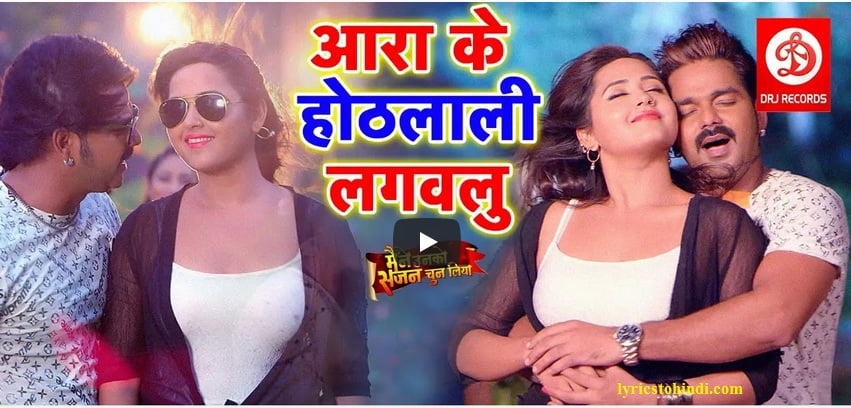 Aara ke Hothlali Lagawalu - Pawan Singh