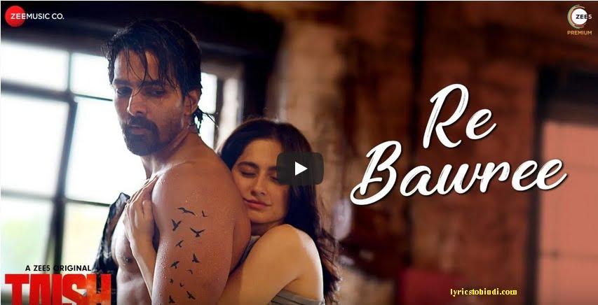 Re Bawree lyrics - Prarthana Indrajith