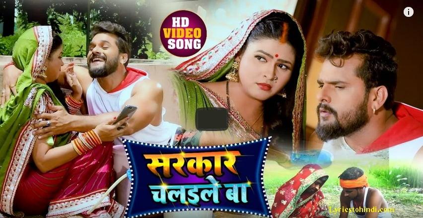 Sarkar Chalaile Ba Lyrics - Khesari Lal Yadav