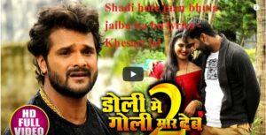 Shadi hote jaan bhula jaibu ka ho lyrics - Khesari lal