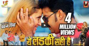 Ye Ladaki Sahi Hai lyrics - Pawan Singh