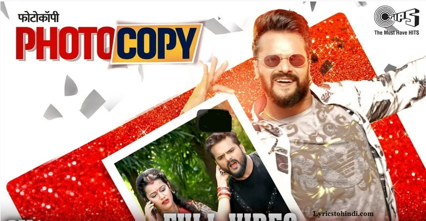 Photocopy Bhojpuri Song Lyrics - Khesari Lal Yadav