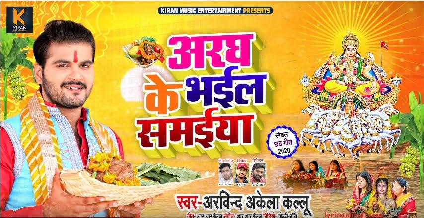 Aragh ke Bhaile samaiya lyrics - Arvind Akela