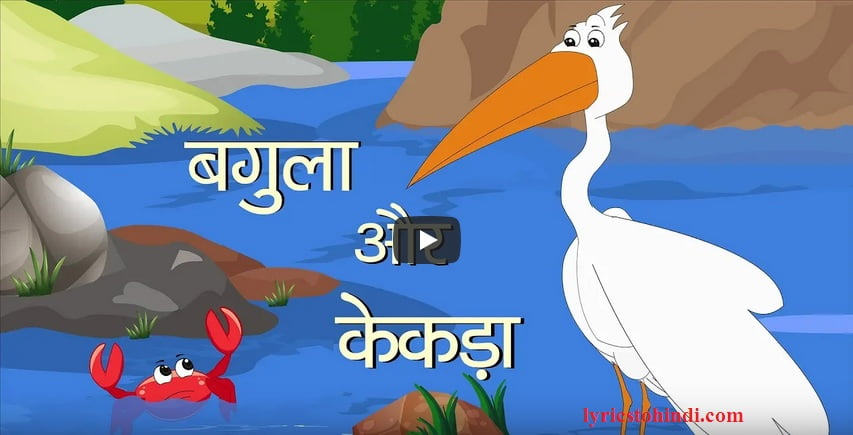Bagula Bhagat Aur Kekda-Panchtantra - Hindi Kahaniyan