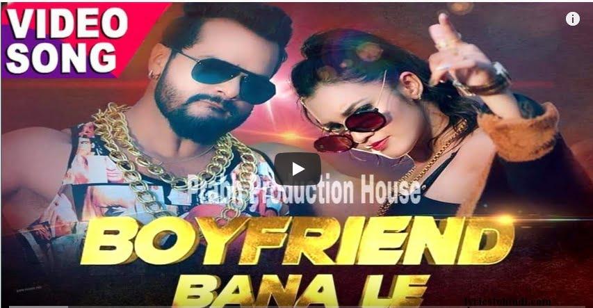 Boyfriend Bana Le lyrics - Khesari lal