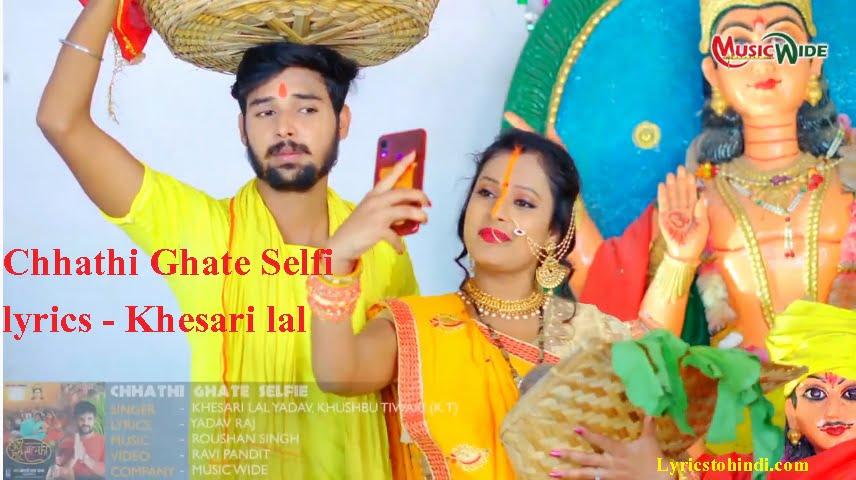 Chhathi Ghate Selfi lyrics - Khesari lal