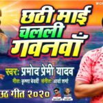 Chhathi Maai Chalali Gawanwa Lyrics - Permod Premi
