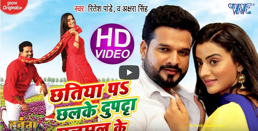 Chhatiya Pa Chhalke Dupatta Malmal Ke lyrics - Ritesh Pandey