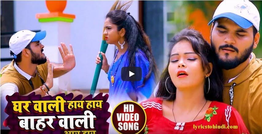 Gharwali Aay Hay Bahar wali Aay Hay lyrics - Arvind Akela Kallu