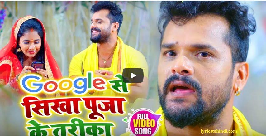 Google Se Sikha Puja kare Ke Tarika lyrics - Khesari lal