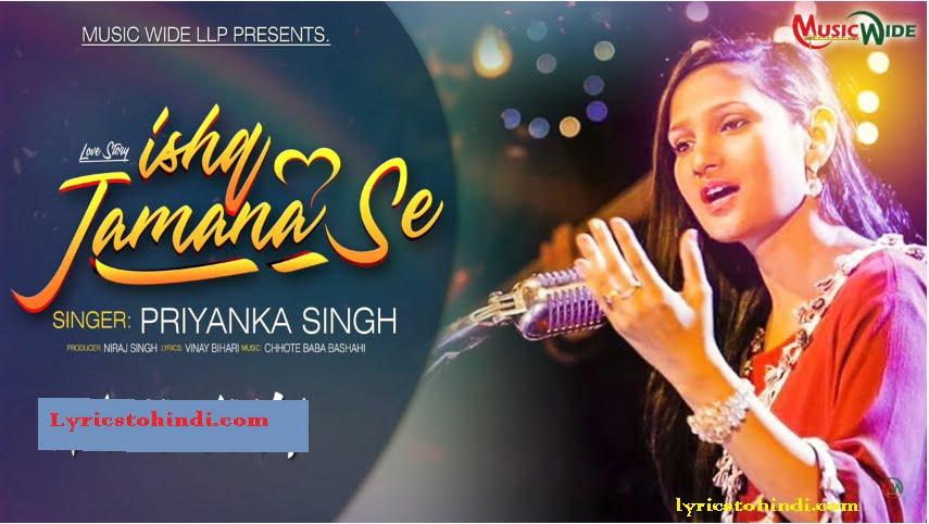 Ishq Jamana Se lyrics - Priyanka singh