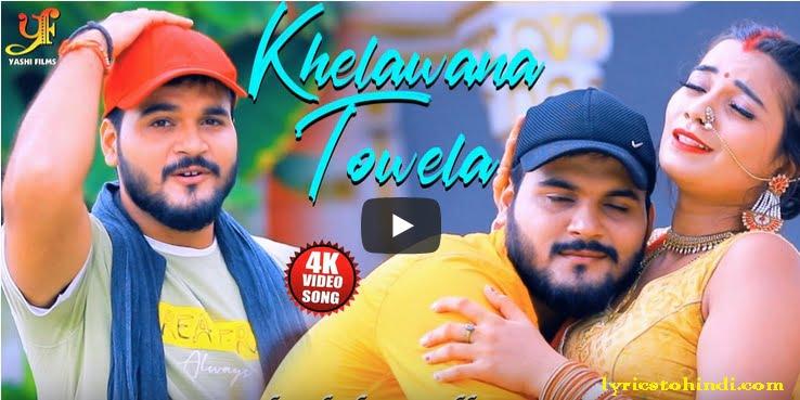 Khelawana Towela lyrics - Arvind Akela