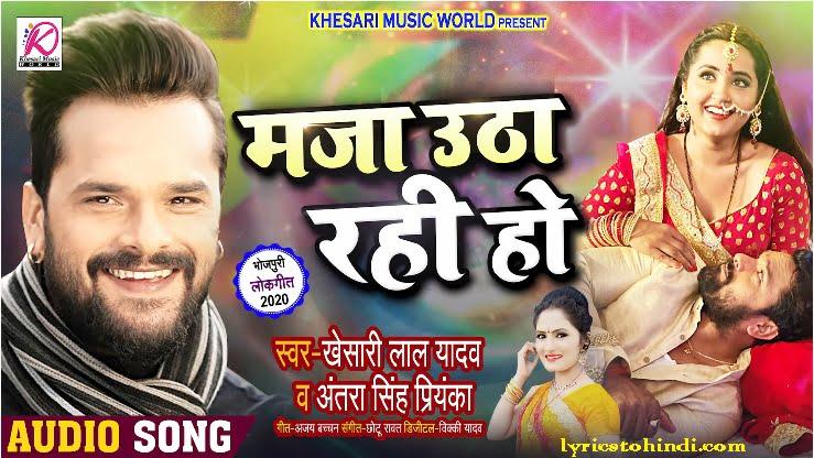 Maja Utha Rahi Ho lyrics - Khesari lal