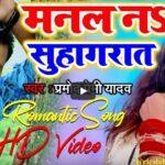 Manal Na Suhagraat lyrics - Pramod Premi