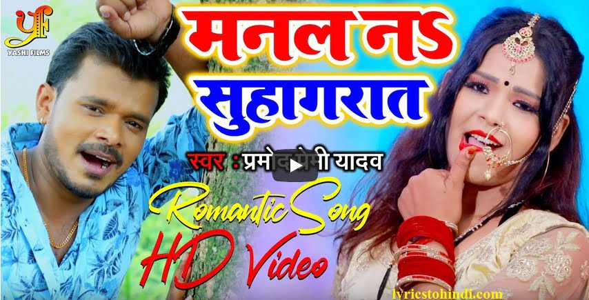 Manal Na Suhagraat lyrics - Pramod Premi