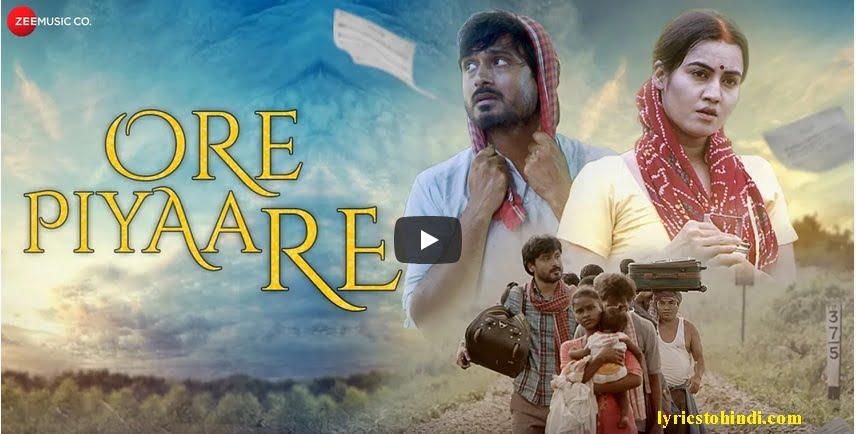 Ore Piya Re lyrics - Deepak Thakur