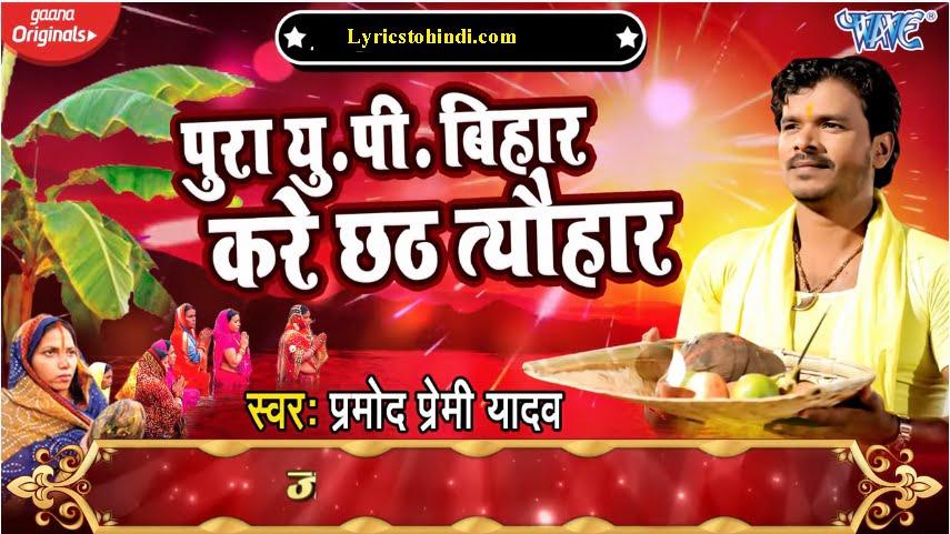 Pura Up Bihar Kare Chhath Tyohar lyrics - Permod Premi