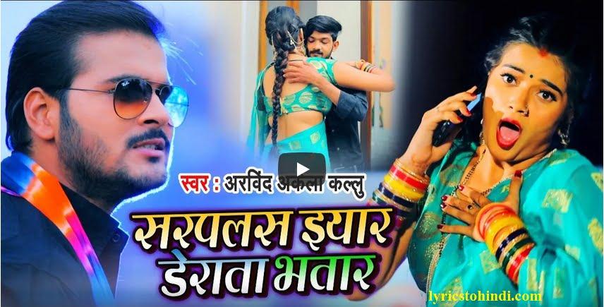 Serpluse Iyar Derata Bhatar lyrics - Arvind Akela