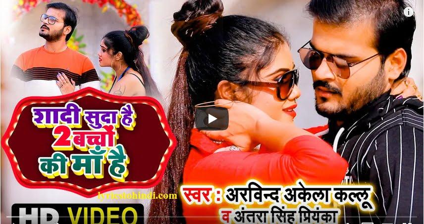 Shaadi Suda Hai 2 Bachhon Ki Maa Hai lyrics - Arvind Akela