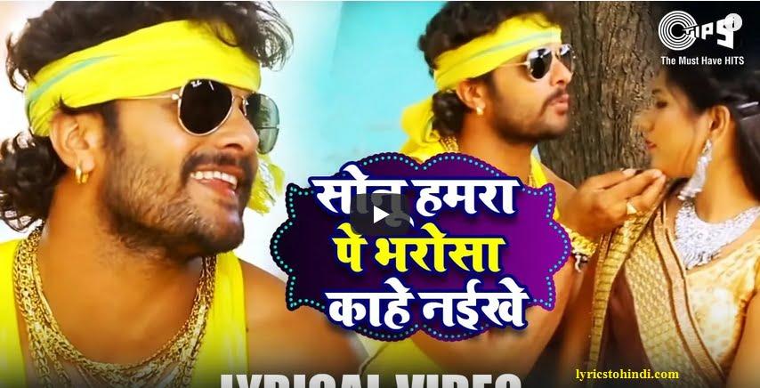Sonu Hamara Pe Bharosa Kahe Naikhe lyrics - khesari lal