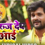 Suruj Dev Aaie lyrics - khesari lal