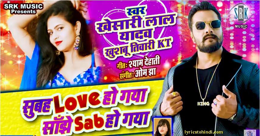 Subah Love Ho Gaya Sanjhe Sab Ho Gaya lyrics - Khesari lal