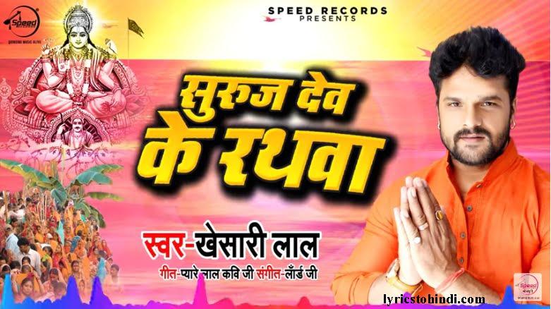 Suraj Dev Ke Rathva Lyrics – Khesari Lal Yadav