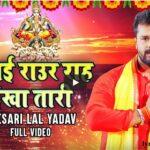 Tiwai Raur Rah Dekha Tari lyrics - Khesari lal
