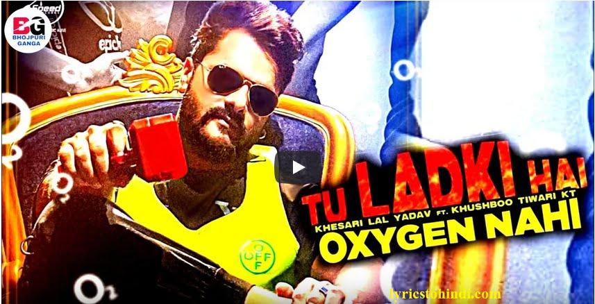Tu Ladki Hai Oxygen Nahi lyrics - Khesari lal