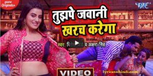 Tujhpe Jawani Kharach Karega lyrics - Ritesh Pandey