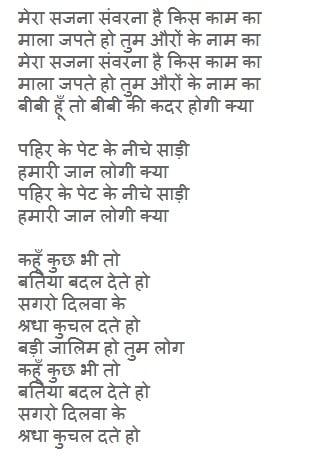 Pahir Ke Pet Ke Niche Saari lyrics - Khesari Lal Yadav : Honey B
