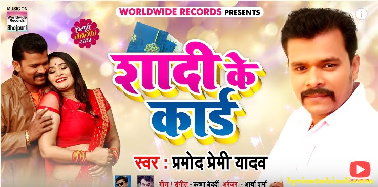 Shaadi Ke Card lyrics - Permod Premi