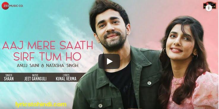 Aaj Mere Saath Sirf Tum Ho lyrics - Shaan
